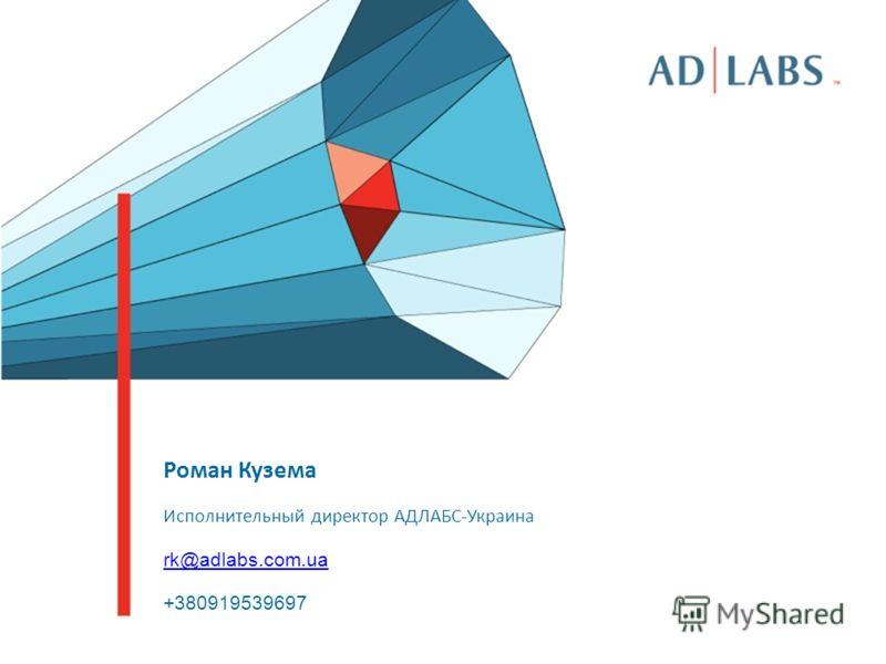 Роман Кузема Исполнительный директор АДЛАБС-Украина rk@adlabs.com.ua +380919539697