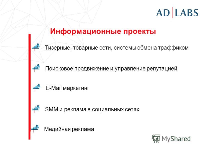 Информационные проекты Поисковое продвижение и управление репутацией Тизерные, товарные сети, системы обмена траффиком E-Mail маркетинг SMM и реклама в социальных сетях Медийная реклама