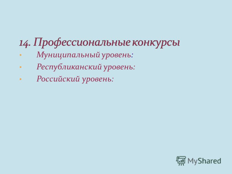 Муниципальный уровень: Республиканский уровень: Российский уровень: