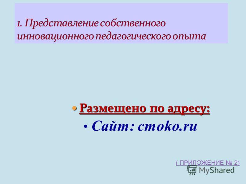 Размещено по адресу: Размещено по адресу: Сайт: cmoko.ru ( ПРИЛОЖЕНИЕ 2)