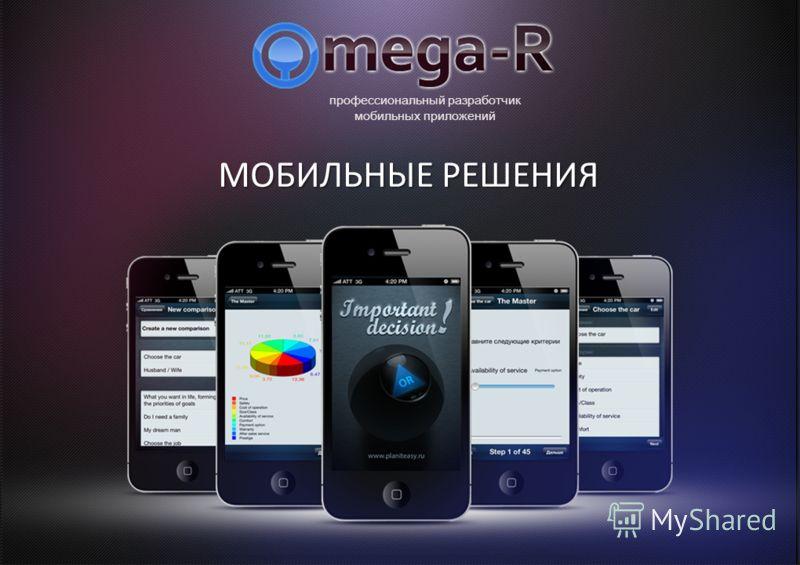 профессиональный разработчик мобильных приложений МОБИЛЬНЫЕ РЕШЕНИЯ