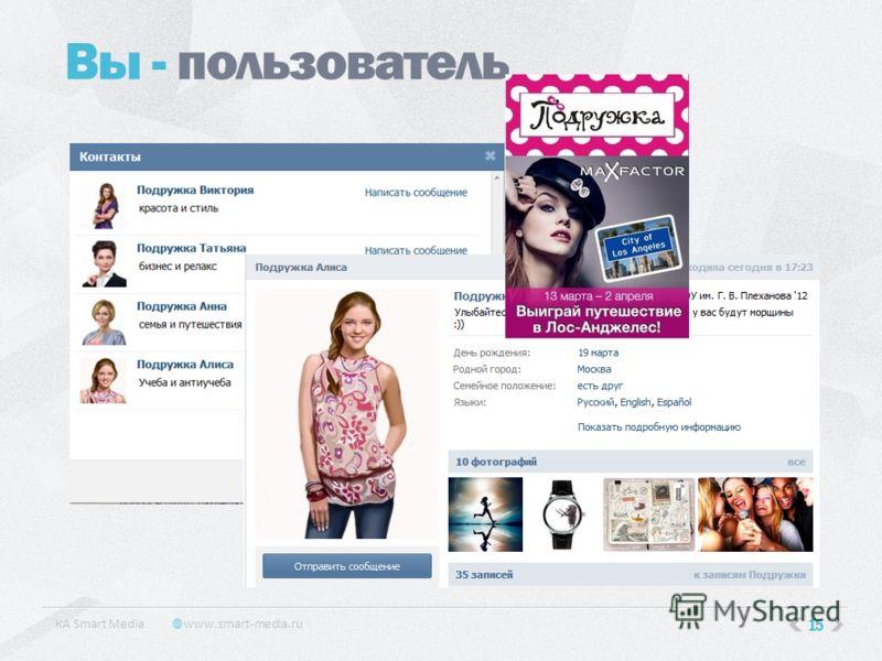 15 Вы - пользователь КA Smart Media www.smart-media.ru