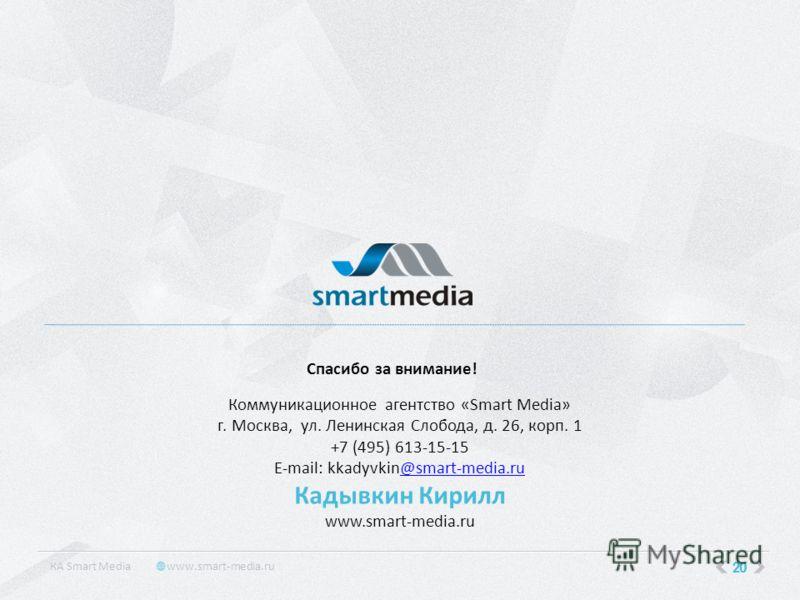 20 КA Smart Media www.smart-media.ru Коммуникационное агентство «Smart Media» г. Москва, ул. Ленинская Слобода, д. 26, корп. 1 +7 (495) 613-15-15 E-mail: kkadyvkin@smart-media.ru@smart-media.ru Кадывкин Кирилл www.smart-media.ru Спасибо за внимание!