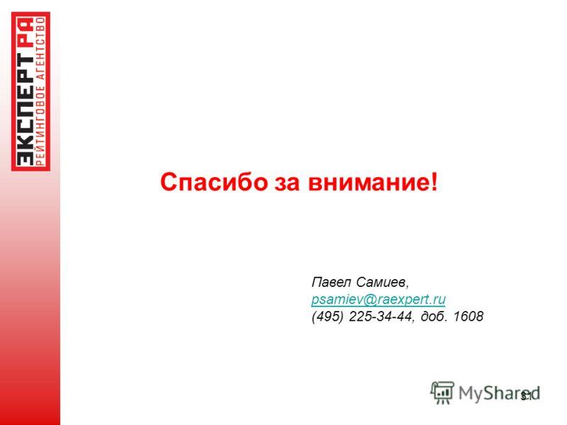 31 Спасибо за внимание! Павел Самиев, psamiev@raexpert.ru (495) 225-34-44, доб. 1608