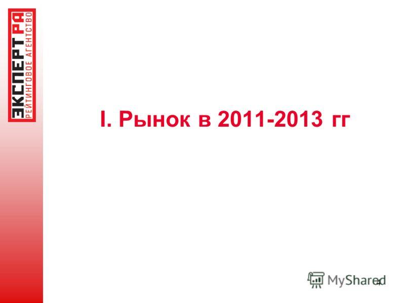 4 I. Рынок в 2011-2013 гг