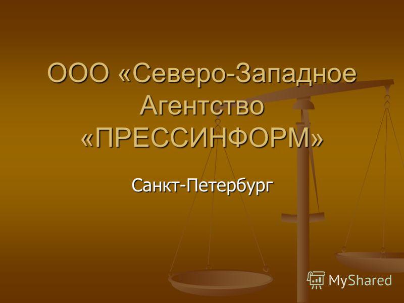 ООО «Северо-Западное Агентство «ПРЕССИНФОРМ» Санкт-Петербург