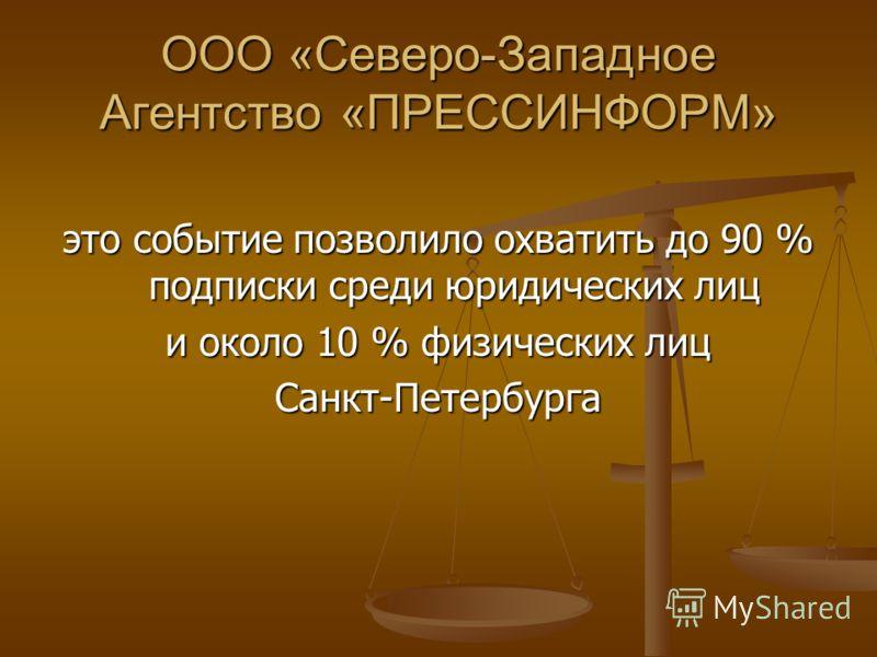 это событие позволило охватить до 90 % подписки среди юридических лиц и около 10 % физических лиц Санкт-Петербурга