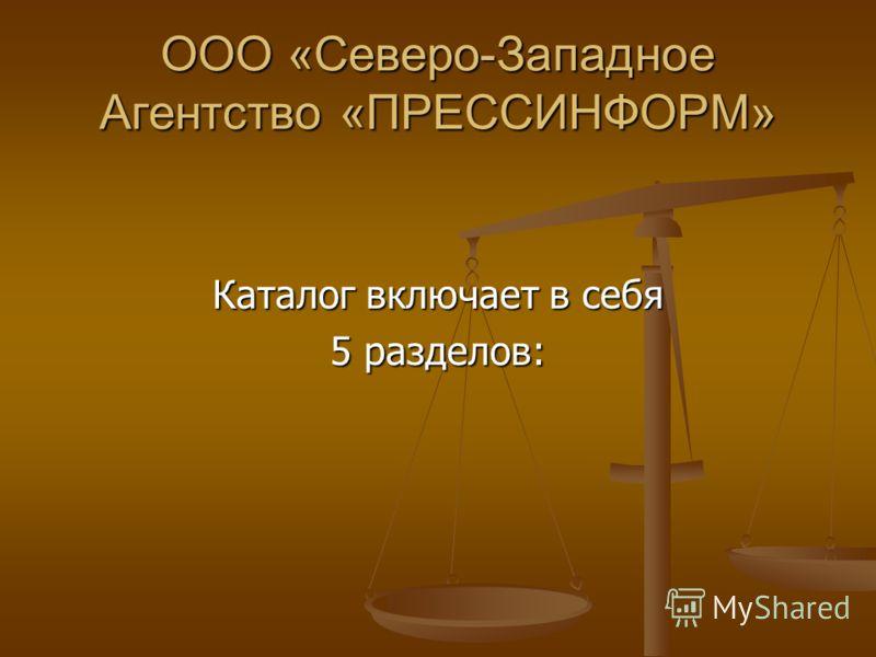 ООО «Северо-Западное Агентство «ПРЕССИНФОРМ» Каталог включает в себя 5 разделов: