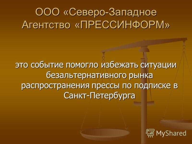 ООО «Северо-Западное Агентство «ПРЕССИНФОРМ» это событие помогло избежать ситуации безальтернативного рынка распространения прессы по подписке в Санкт-Петербурга