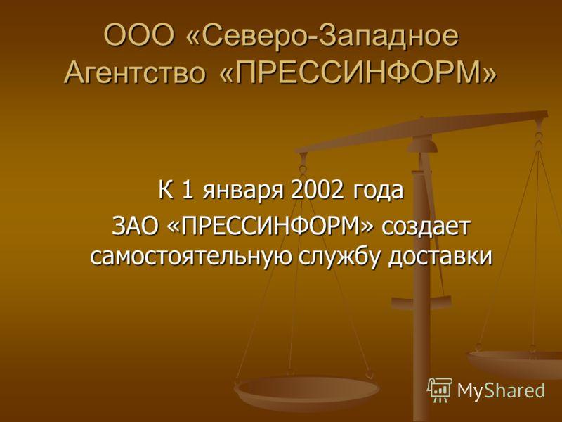 ООО «Северо-Западное Агентство «ПРЕССИНФОРМ» К 1 января 2002 года ЗАО «ПРЕССИНФОРМ» создает самостоятельную службу доставки