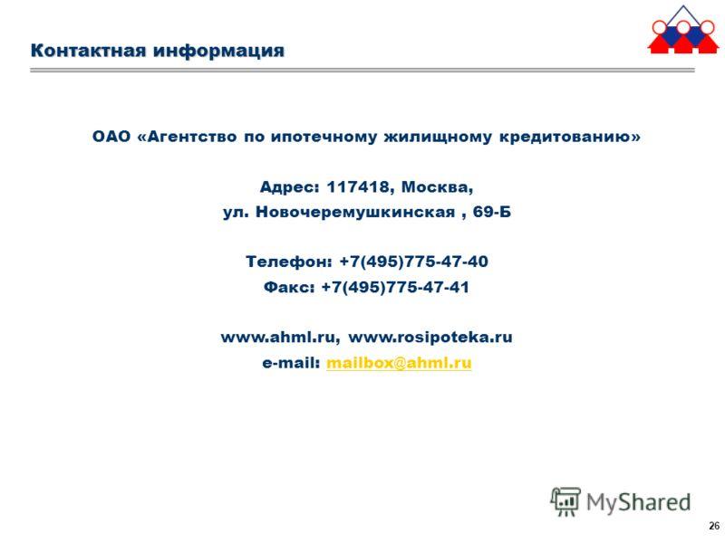 26 Контактная информация ОАО «Агентство по ипотечному жилищному кредитованию» Адрес: 117418, Москва, ул. Новочеремушкинская, 69-Б Телефон: +7(495)775-47-40 Факс: +7(495)775-47-41 www.ahml.ru, www.rosipoteka.ru e-mail: mailbox@ahml.rumailbox@ahml.ru