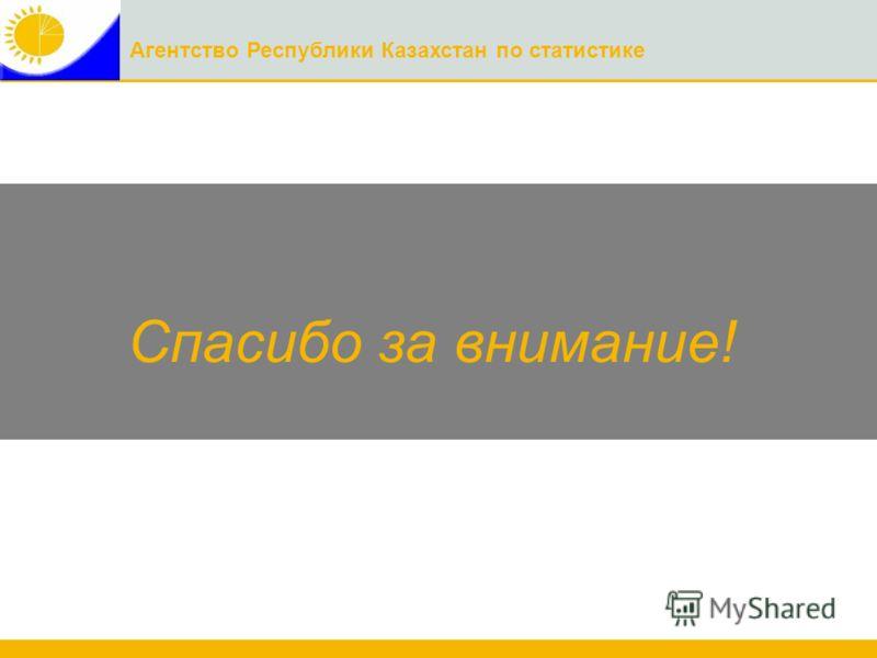 Спасибо за внимание! Агентство Республики Казахстан по статистике