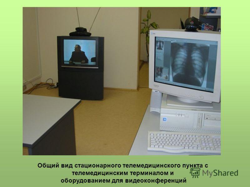 Общий вид стационарного телемедицинского пункта с телемедицинским терминалом и оборудованием для видеоконференций