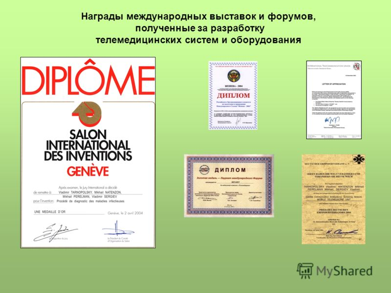 Награды международных выставок и форумов, полученные за разработку телемедицинских систем и оборудования