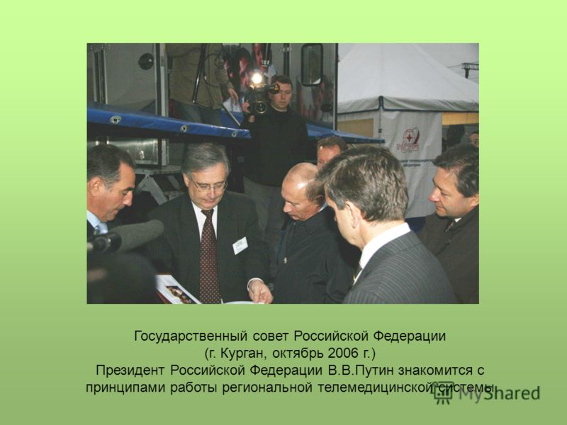 Государственный совет Российской Федерации (г. Курган, октябрь 2006 г.) Президент Российской Федерации В.В.Путин знакомится с принципами работы региональной телемедицинской системы