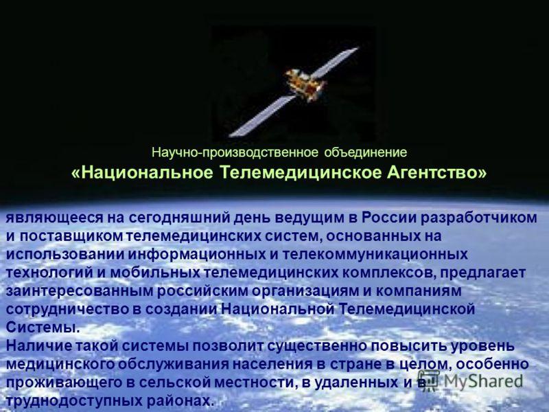 Научно-производственное объединение «Национальное Телемедицинское Агентство» являющееся на сегодняшний день ведущим в России разработчиком и поставщиком телемедицинских систем, основанных на использовании информационных и телекоммуникационных техноло
