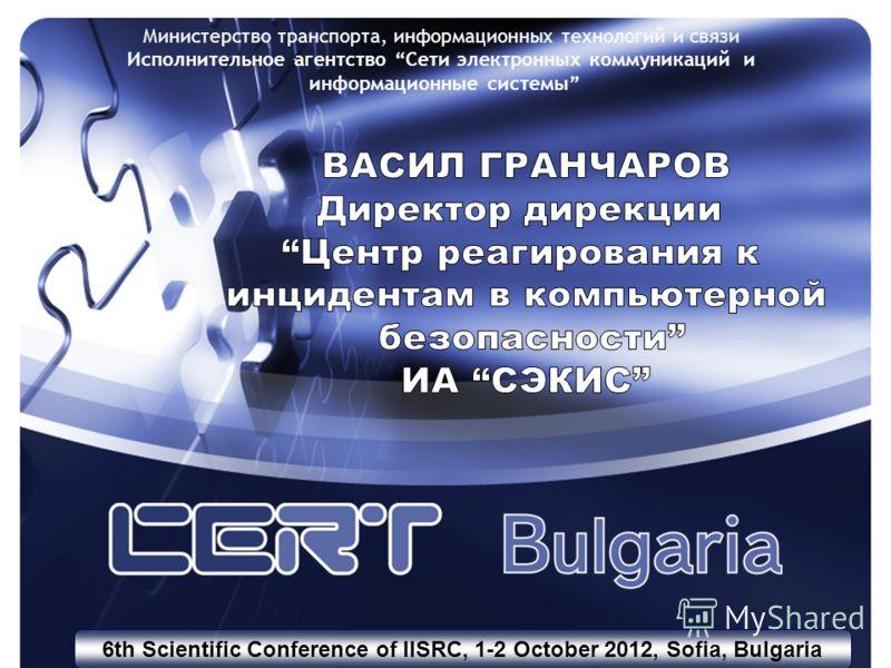 6th Scientific Conference of IISRC, 1-2 October 2012, Sofia, Bulgaria Министерство транспорта, информационных технологий и связи Исполнительное агентство Сети электронных коммуникаций и информационные системы
