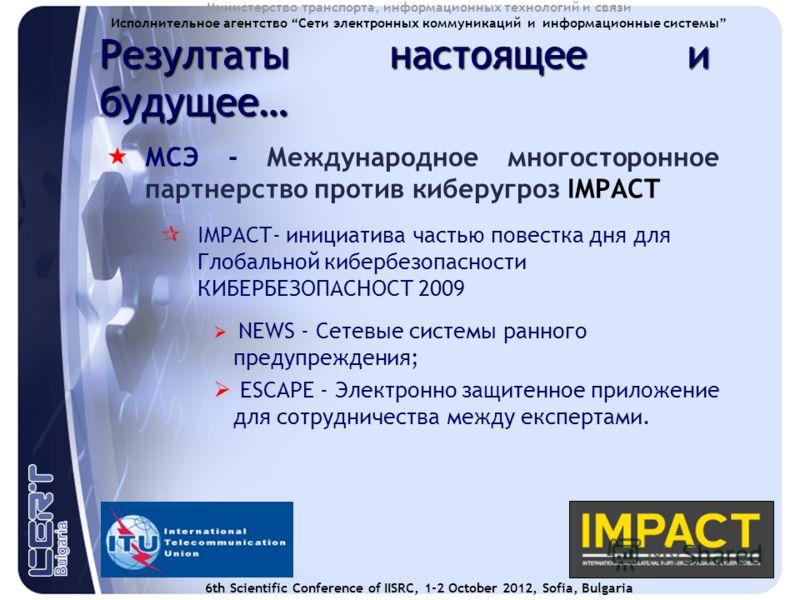 6th Scientific Conference of IISRC, 1-2 October 2012, Sofia, Bulgaria Министерство транспорта, информационных технологий и связи Исполнительное агентство Сети электронных коммуникаций и информационные системы Резултаты настоящее и будущее… МСЭ - Межд