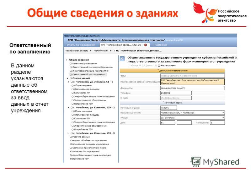 Российское энергетическое агентство Ответственный по заполнению В данном разделе указываются данные об ответственном за ввод данных в отчет учреждения Общие сведения о зданиях