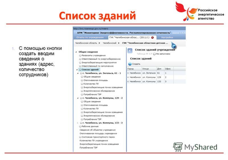 Российское энергетическое агентство Списокзданий Список зданий 1. С помощью кнопки создать вводим сведения о зданиях (адрес, количество сотрудников)