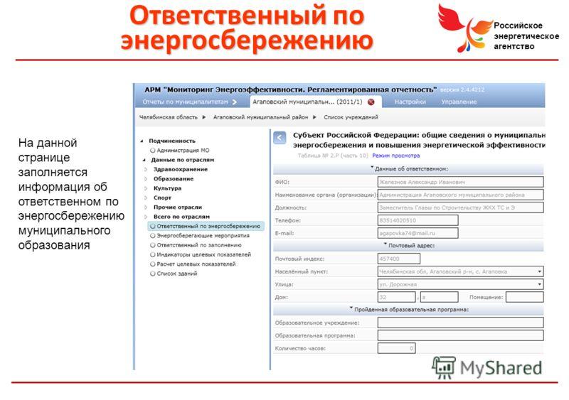 Российское энергетическое агентство Ответственный по энергосбережению На данной странице заполняется информация об ответственном по энергосбережению муниципального образования