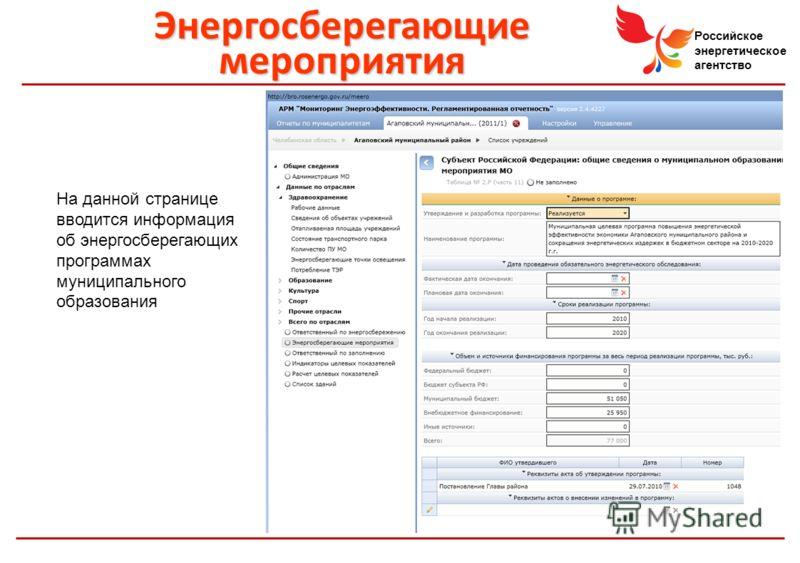 Российское энергетическое агентство Энергосберегающие мероприятия На данной странице вводится информация об энергосберегающих программах муниципального образования