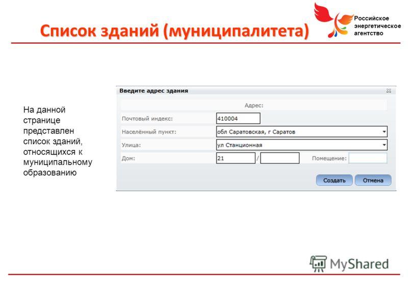Российское энергетическое агентство Список зданий (муниципалитета) На данной странице представлен список зданий, относящихся к муниципальному образованию