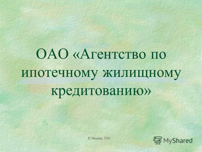 ОАО «Агентство по ипотечному жилищному кредитованию» © Москва, 2001