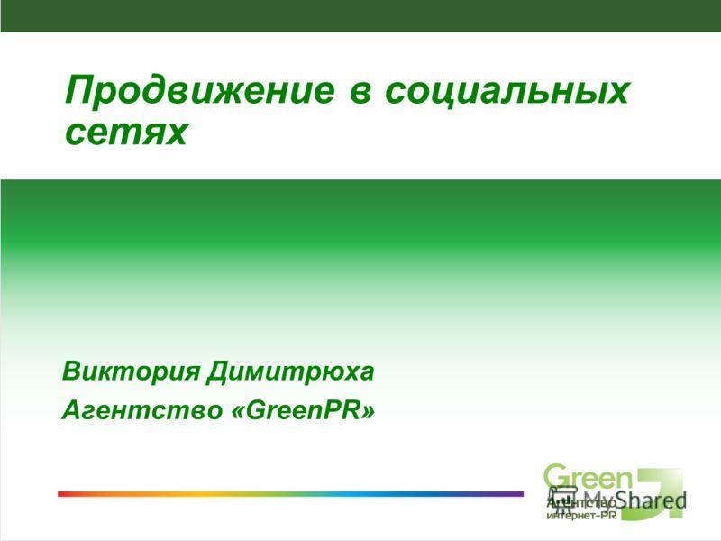 Агентство интернет-PR Green, 2010 Виктория Димитрюха Агентство «GreenPR» Продвижение в социальных сетях