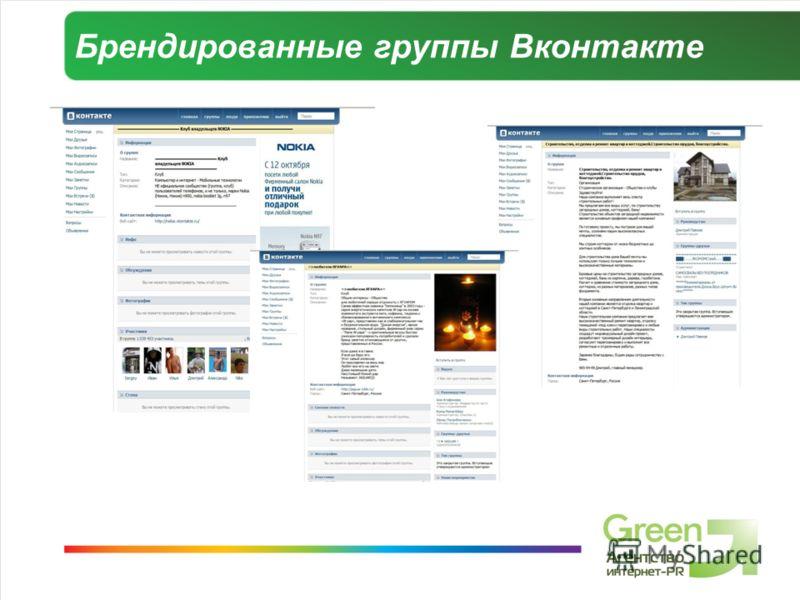 Брендированные группы Вконтакте