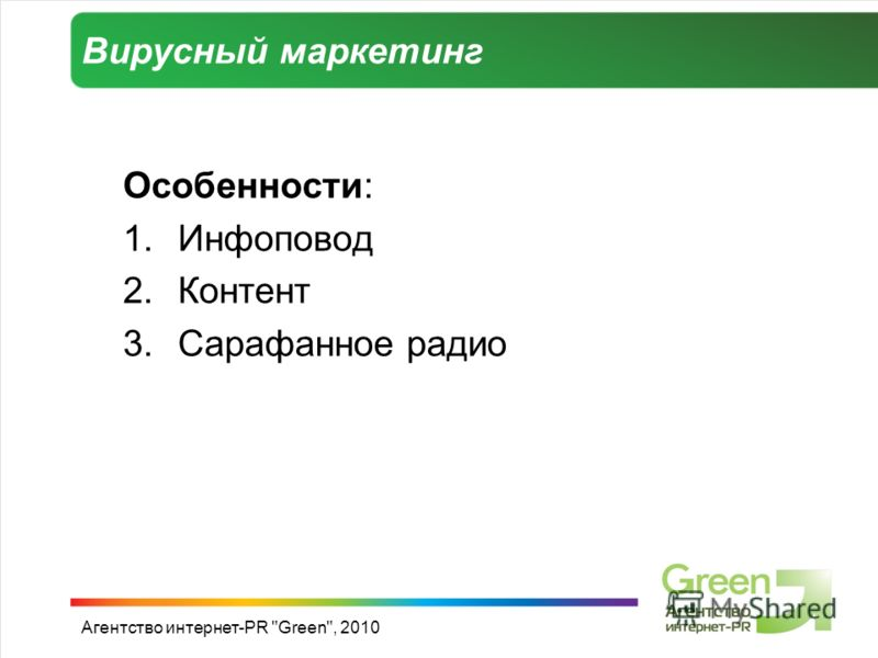 Вирусный маркетинг Особенности: 1.Инфоповод 2.Контент 3.Сарафанное радио Агентство интернет-PR Green, 2010