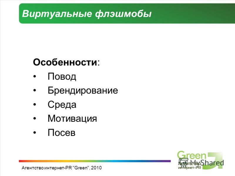 Виртуальные флэшмобы Особенности: Повод Брендирование Среда Мотивация Посев Агентство интернет-PR Green, 2010