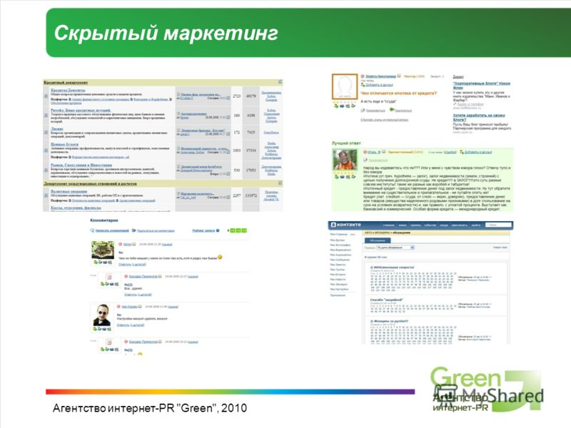 Агентство интернет-PR Green, 2010 Скрытый маркетинг