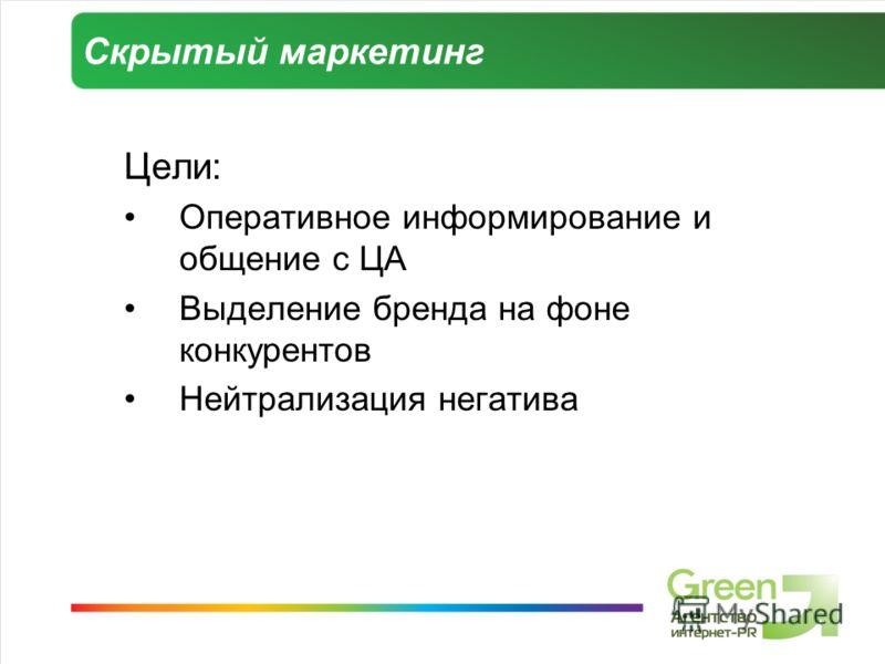 Цели: Оперативное информирование и общение с ЦА Выделение бренда на фоне конкурентов Нейтрализация негатива Скрытый маркетинг