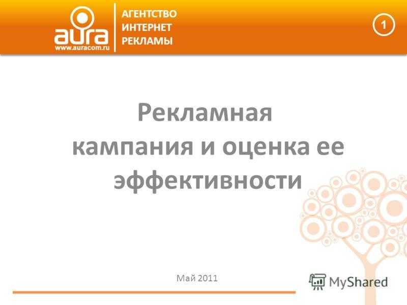 Рекламная кампания и оценка ее эффективности www.auracom.ru АГЕНТСТВО ИНТЕРНЕТ РЕКЛАМЫ 1 Май 2011