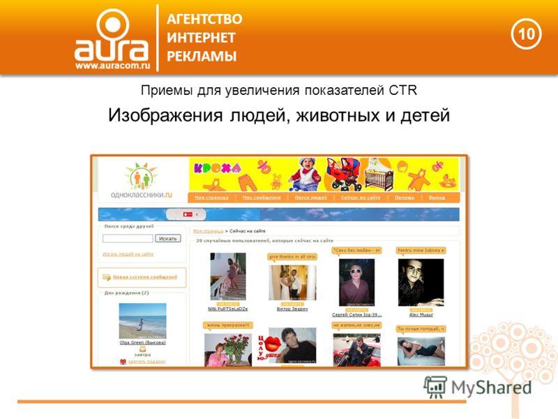 10 АГЕНТСТВО ИНТЕРНЕТ РЕКЛАМЫ www.auracom.ru Изображения людей, животных и детей Приемы для увеличения показателей CTR