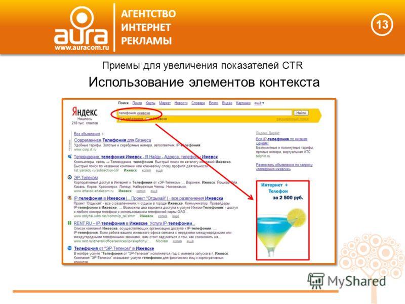 13 АГЕНТСТВО ИНТЕРНЕТ РЕКЛАМЫ www.auracom.ru Использование элементов контекста Приемы для увеличения показателей CTR