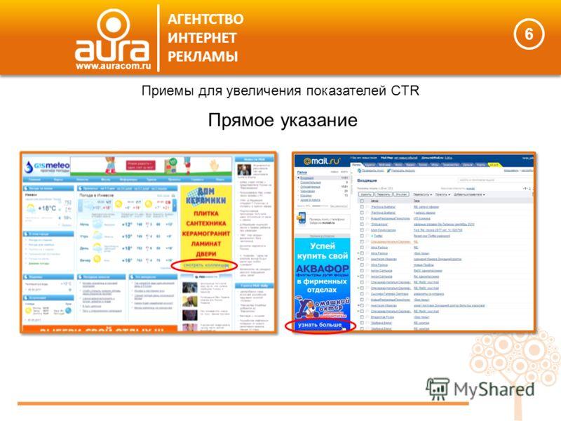 6 АГЕНТСТВО ИНТЕРНЕТ РЕКЛАМЫ www.auracom.ru Прямое указание Приемы для увеличения показателей CTR