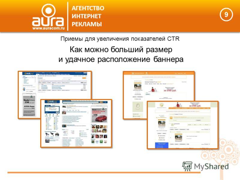 9 АГЕНТСТВО ИНТЕРНЕТ РЕКЛАМЫ www.auracom.ru Как можно больший размер и удачное расположение баннера Приемы для увеличения показателей CTR
