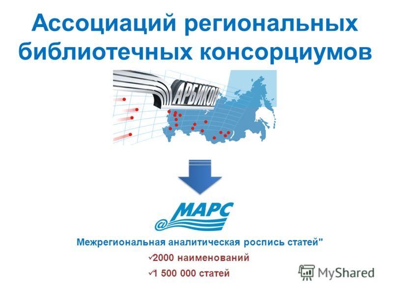 Ассоциаций региональных библиотечных консорциумов Межрегиональная аналитическая роспись статей 2000 наименований 1 500 000 статей
