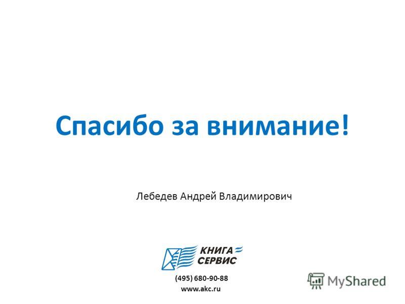 Спасибо за внимание! Лебедев Андрей Владимирович www.akc.ru (495) 680-90-88