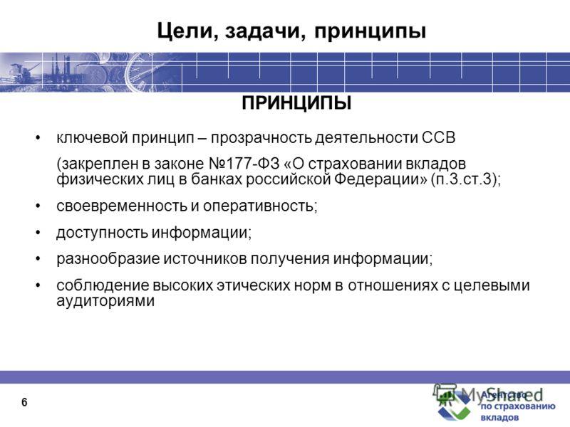 Цели, задачи, принципы ключевой принцип – прозрачность деятельности ССВ (закреплен в законе 177-ФЗ «О страховании вкладов физических лиц в банках российской Федерации» (п.3.ст.3); своевременность и оперативность; доступность информации; разнообразие