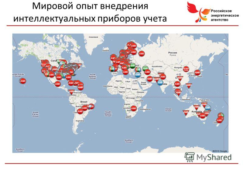 Российское энергетическое агентство Мировой опыт внедрения интеллектуальных приборов учета