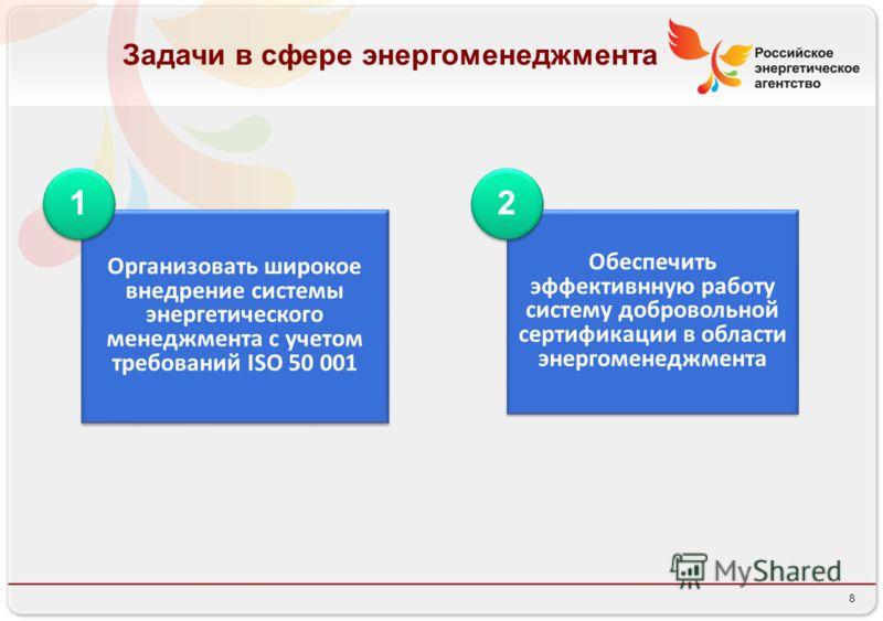 8 Задачи в сфере энергоменеджмента Организовать широкое внедрение системы энергетического менеджмента с учетом требований ISO 50 001 Обеспечить эффективнную работу систему добровольной сертификации в области энергоменеджмента 1 1 2 2