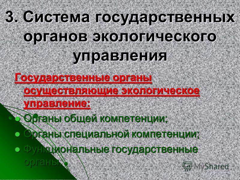3. Система государственных органов экологического управления Государственные органы осуществляющие экологическое управление: Органы общей компетенции; Органы общей компетенции; Органы специальной компетенции; Органы специальной компетенции; Функциона