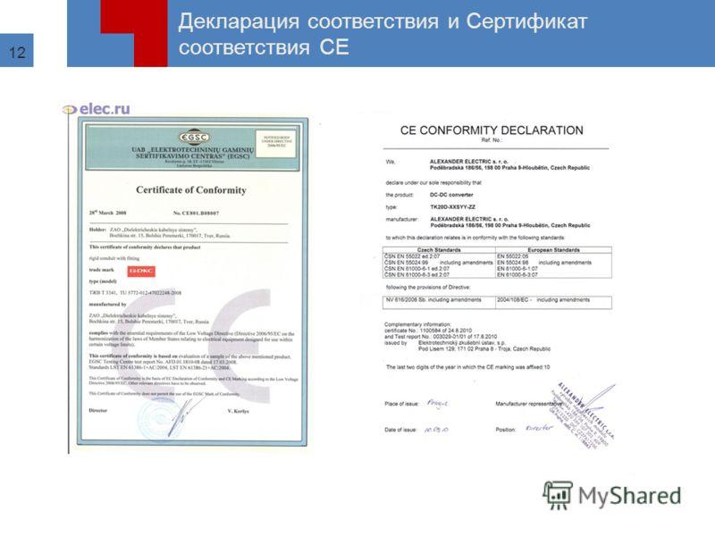 12 Декларация соответствия и Сертификат соответствия СЕ
