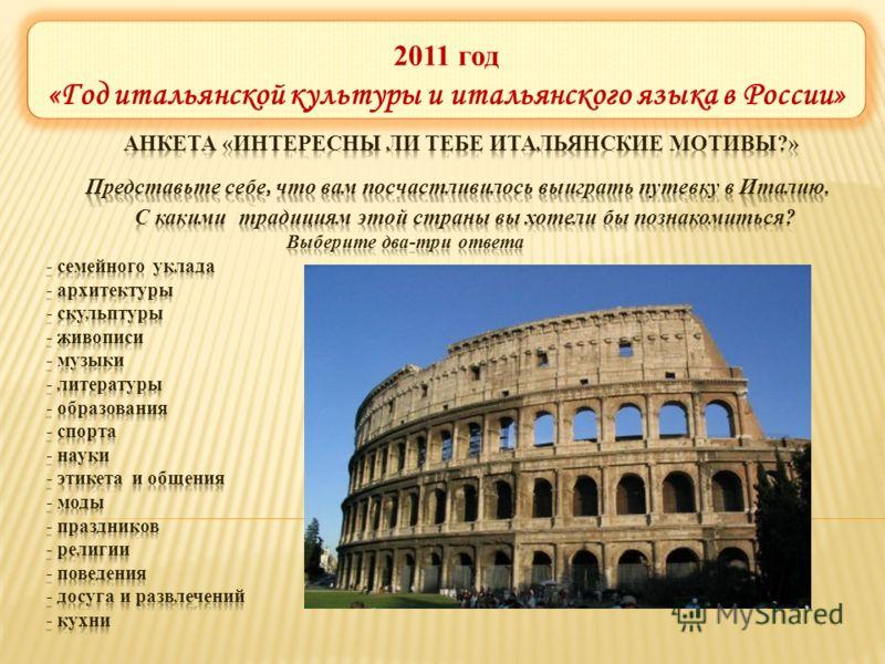 2011 год «Год итальянской культуры и итальянского языка в России»