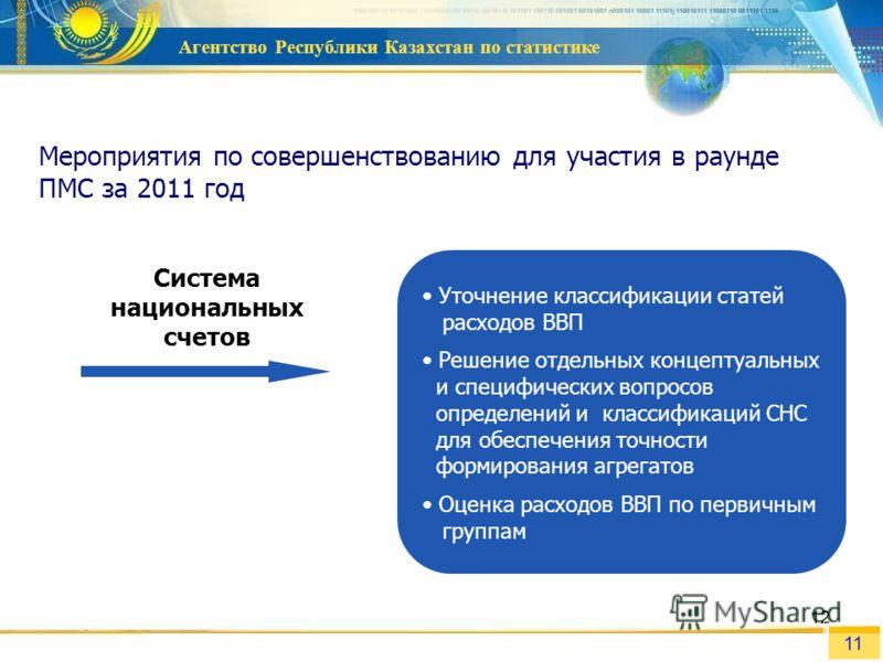 Агентство Республики Казахстан по статистике 12 Уточнение классификации статей расходов ВВП Решение отдельных концептуальных и специфических вопросов определений и классификаций СНС для обеспечения точности формирования агрегатов Оценка расходов ВВП