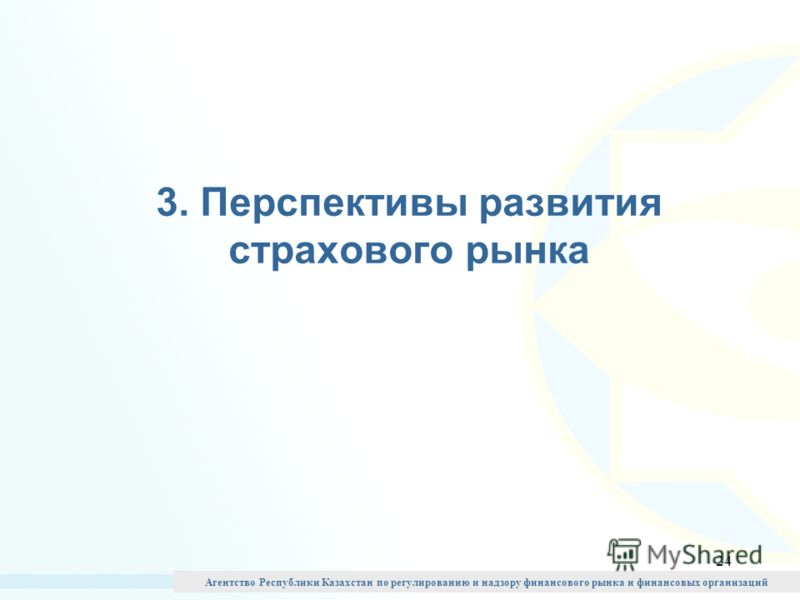 24 3. Перспективы развития страхового рынка Агентство Республики Казахстан по регулированию и надзору финансового рынка и финансовых организаций