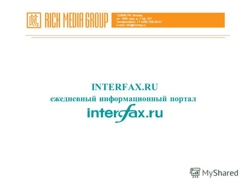 INTERFAX.RU ежедневный информационный портал